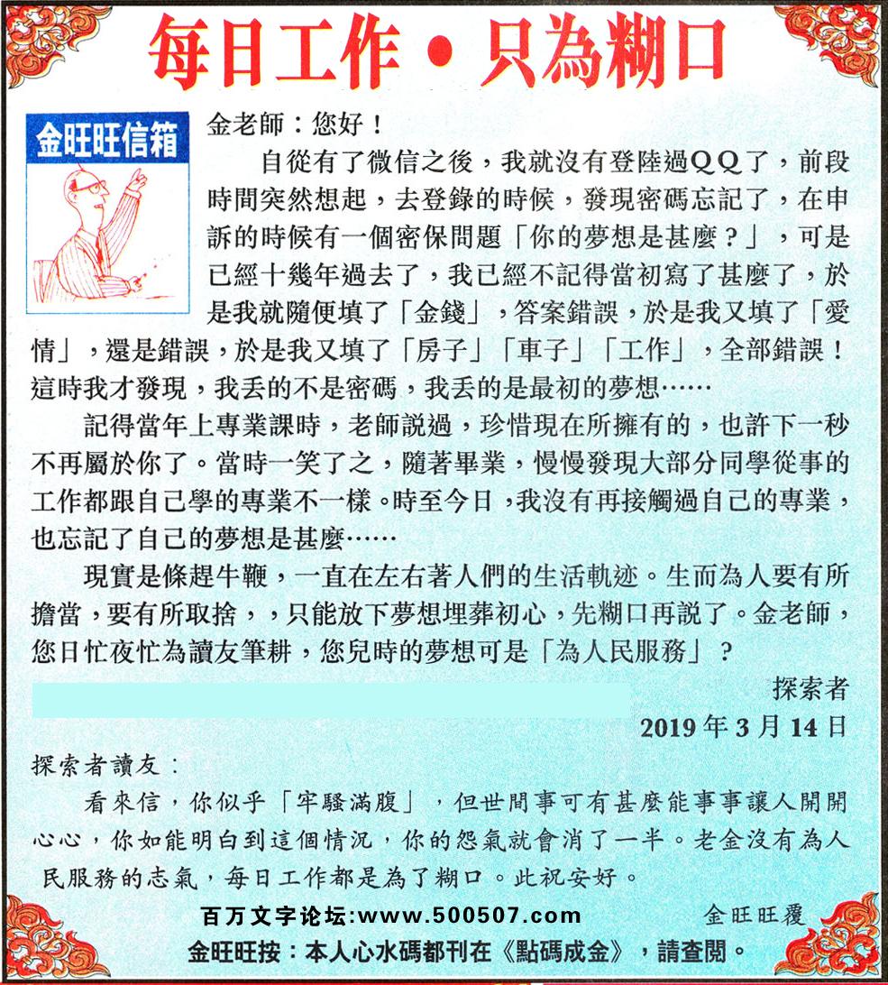 035期:金旺旺信箱彩民推荐→→《每日工作・只��糊口》