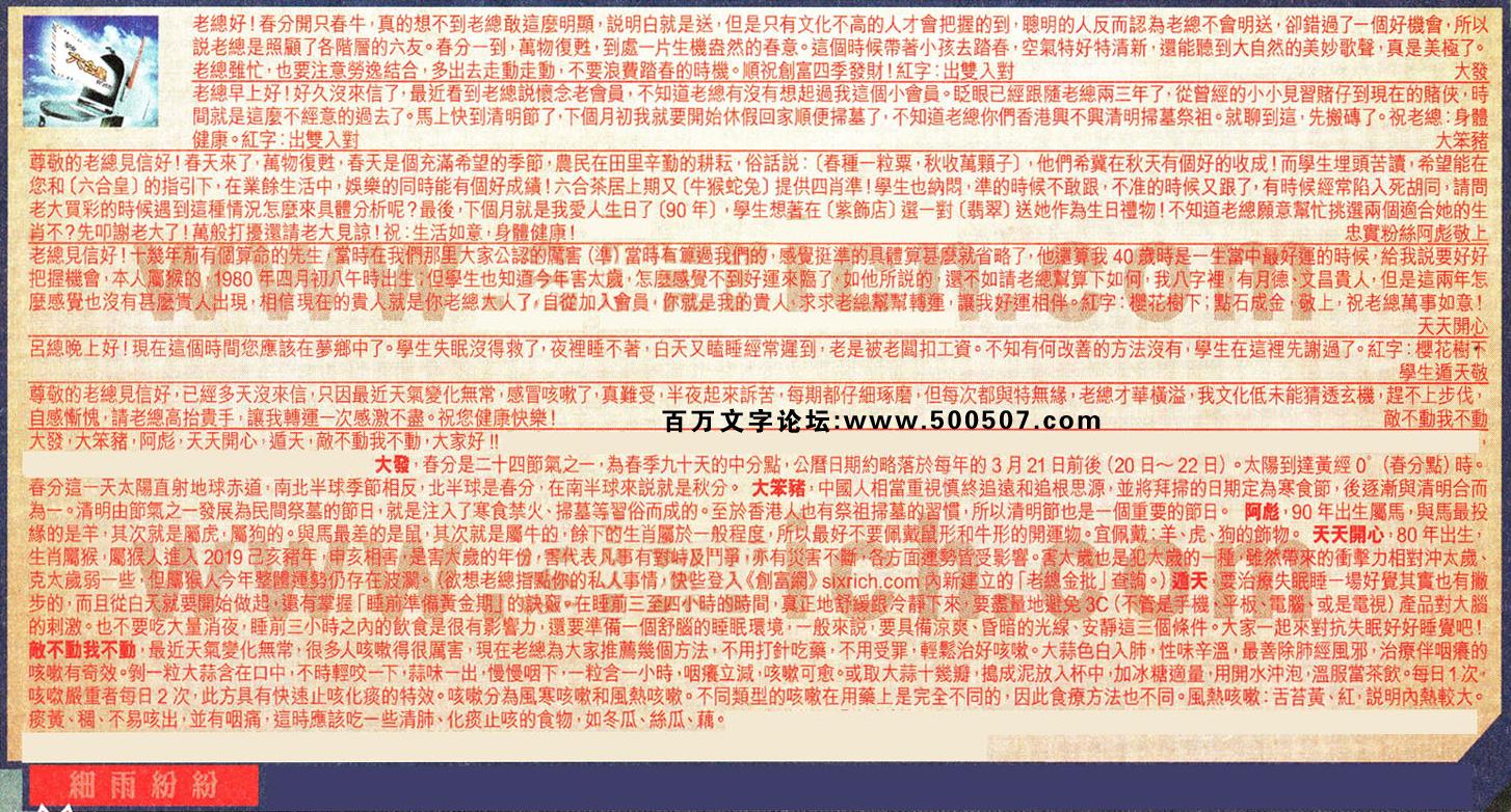 035期:彩民推荐六合皇信箱(�t字:�雨��)