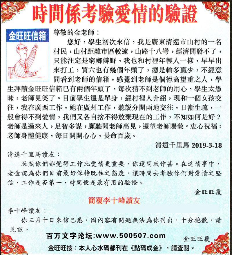 036期:金旺旺信箱彩民推荐→→《�r�g�S考��矍榈尿��C》