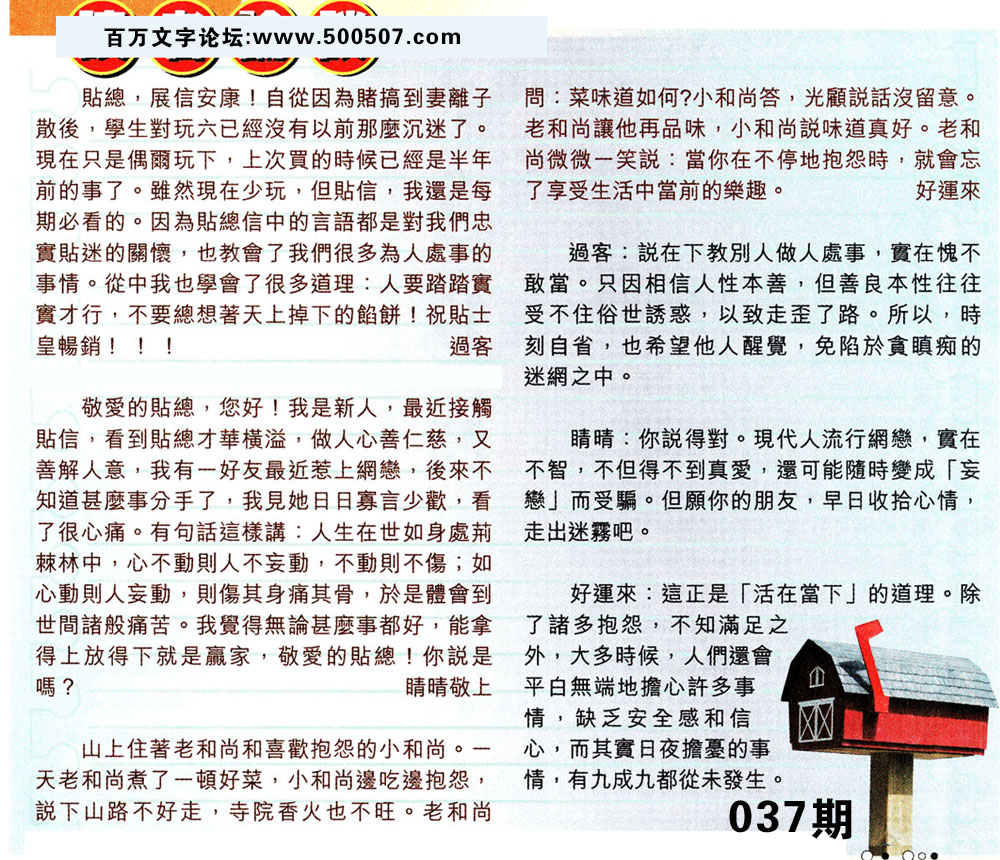 037期:彩民推荐�N信�x者���