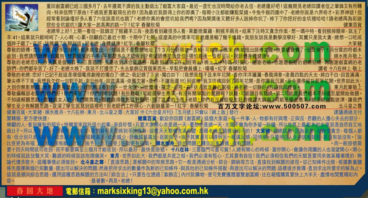 038期:彩民推荐六合皇信箱(�t字:春回大地)038期:15-21-06-24-28-10-T49(猪/绿/金)