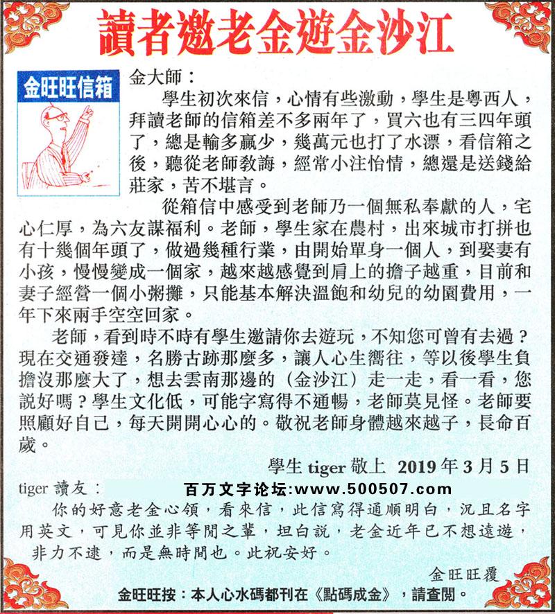 038期:金旺旺信箱彩民推荐→→《讀者邀老金遊金沙江》