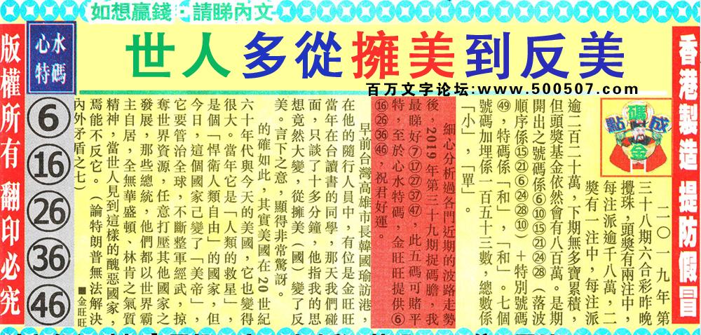 039期:金旺旺信箱彩民推荐→→《懂得感恩·十分難得》