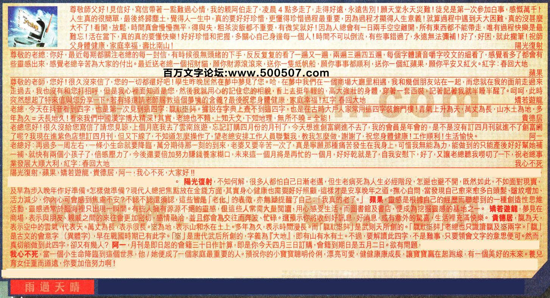 039期:彩民推荐六合皇信箱(�t字:雨�^天晴)039期:42-44-29-34-38-47-T36(鼠/蓝/金)
