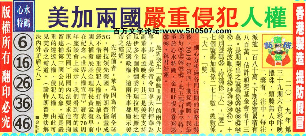 040期:金旺旺信箱彩民推荐→→《社���}�s交友宜�慎》