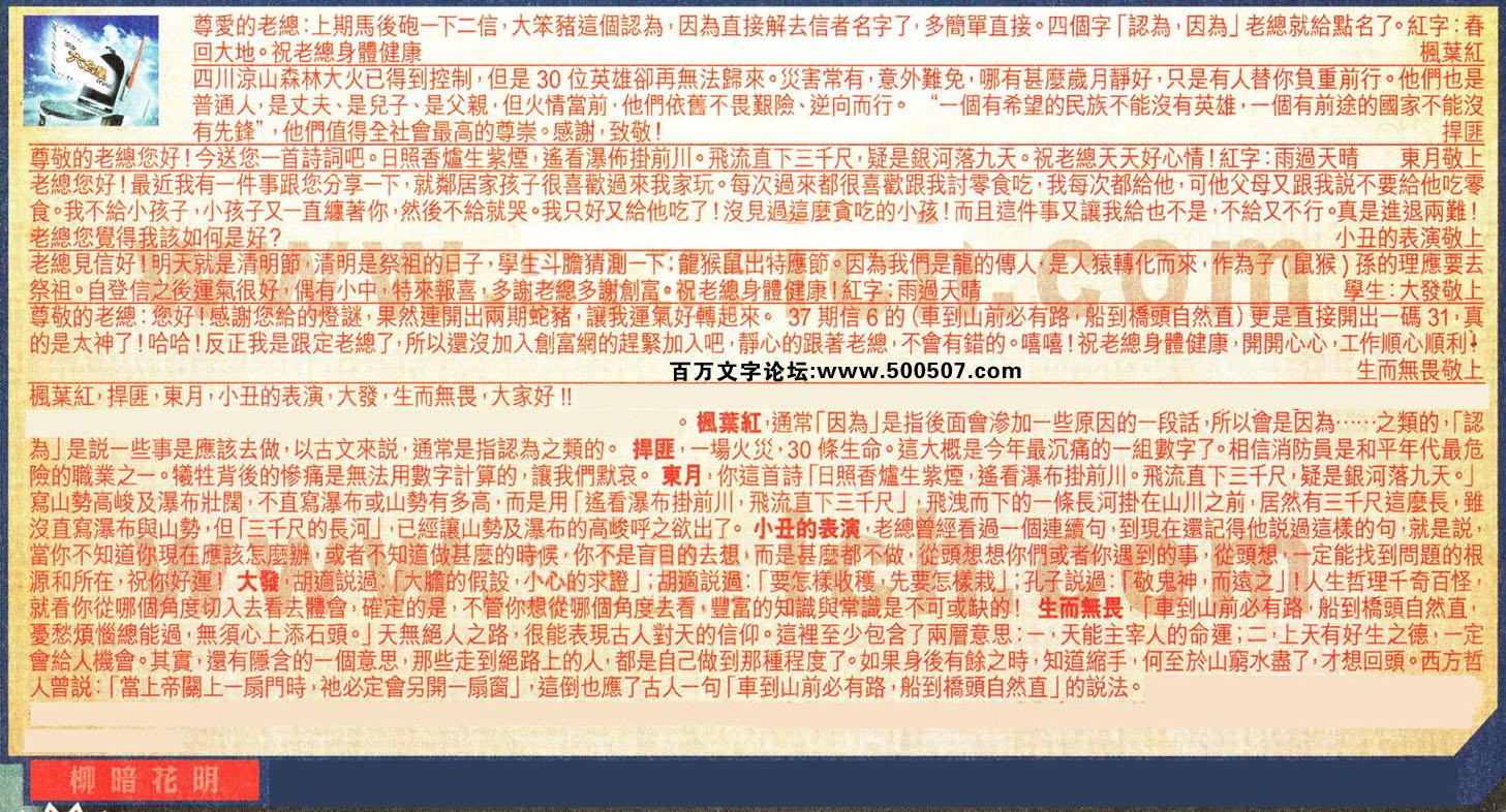 040期:彩民推荐六合皇信箱(紅字:柳暗花明)040期:41-37-21-45-34-08-T49(猪/绿/金)