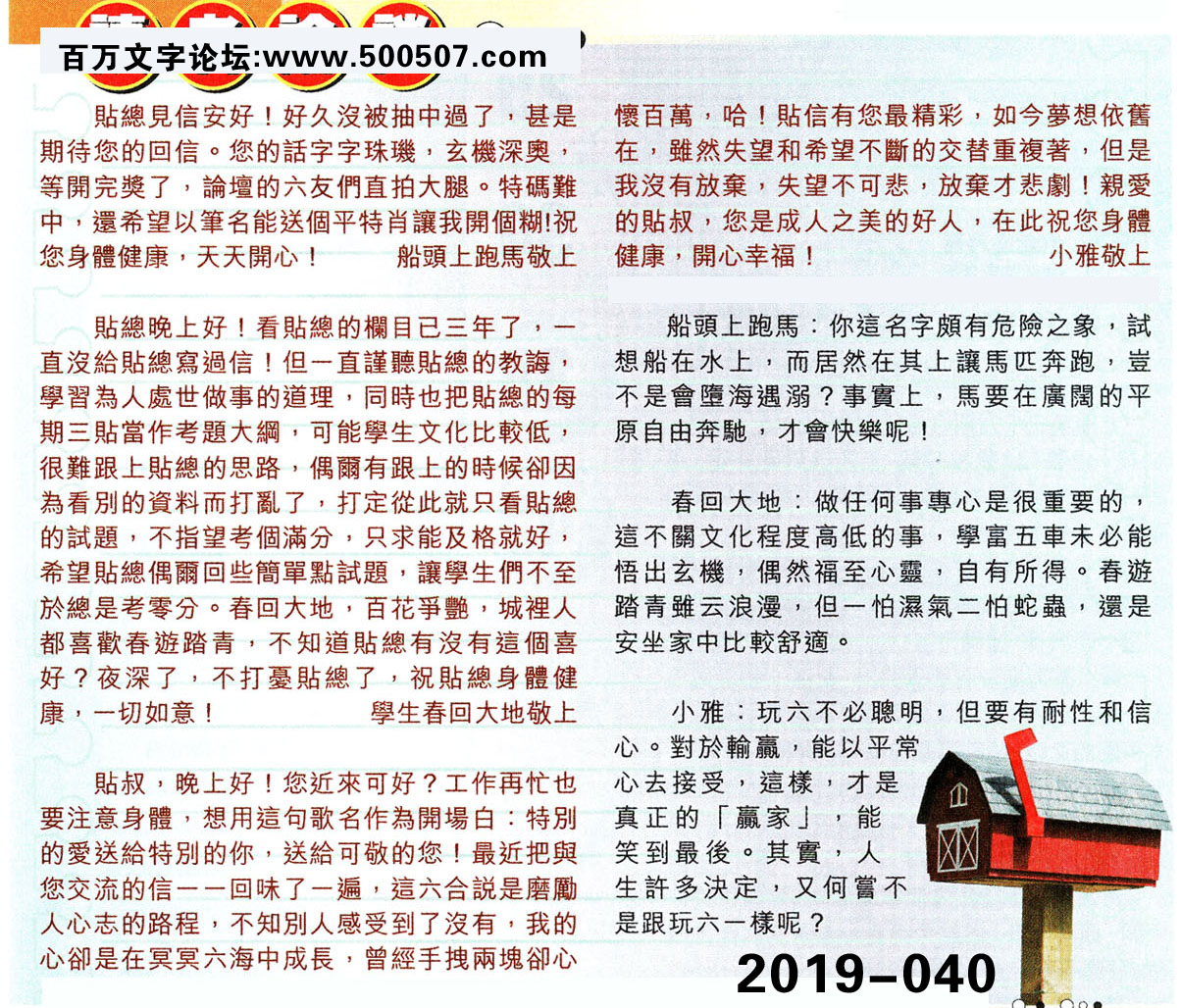 040期:彩民推荐�N信�x者���