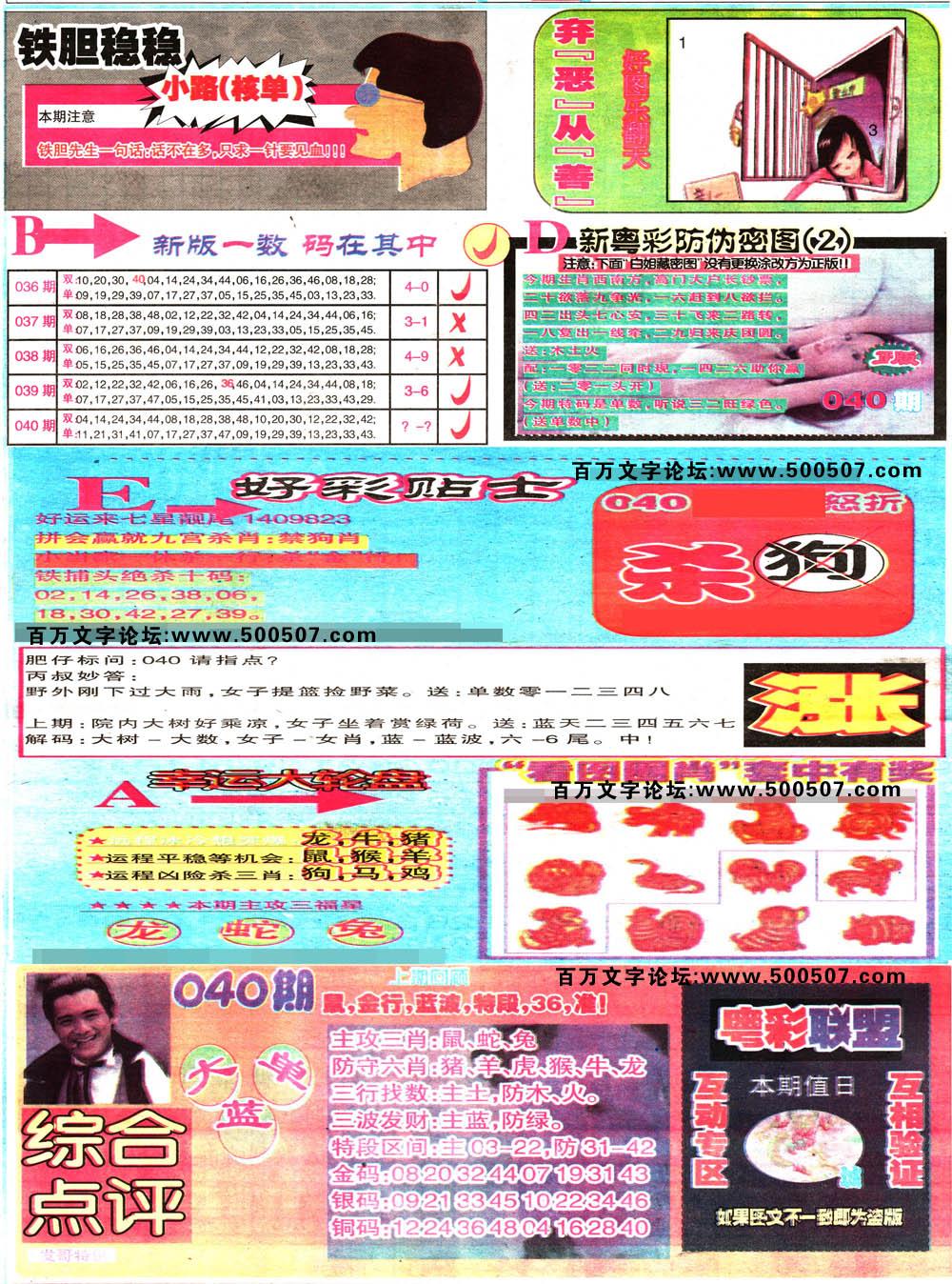 040期:相入非非/捉生肖/七星图/好图乐翻天/藏宝图/发财玄机图/跑狗图/蛇蛋图/彩民提供