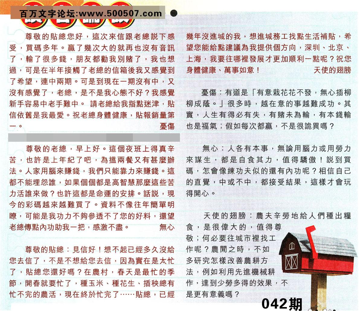 042期:彩民推荐�N信�x者���