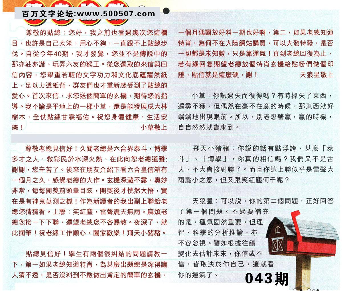 043期:彩民推荐�N信�x者���