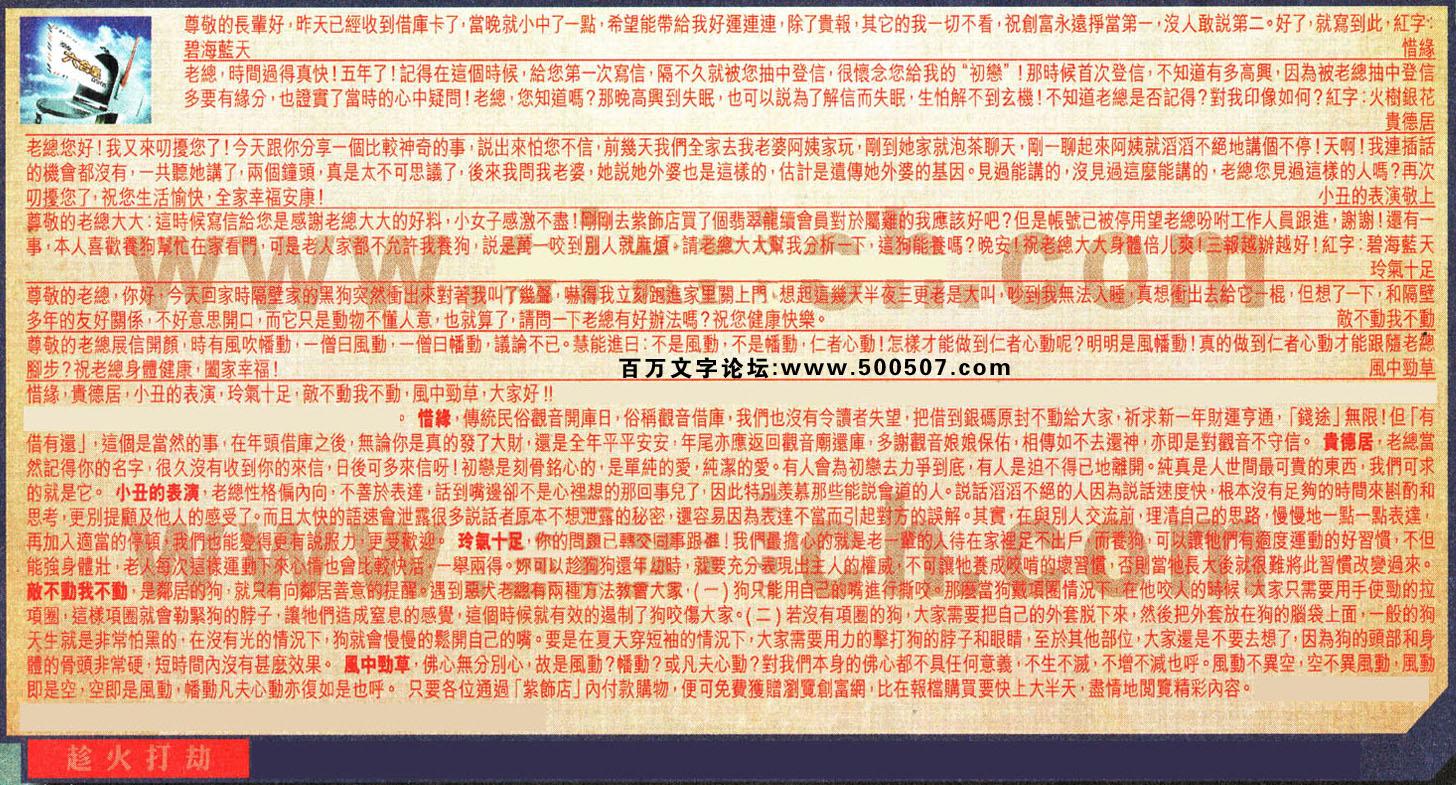 043期:彩民推荐六合皇信箱(�t字:趁火打劫)043期:40-22-15-35-49-03-T39(鸡/绿/木)