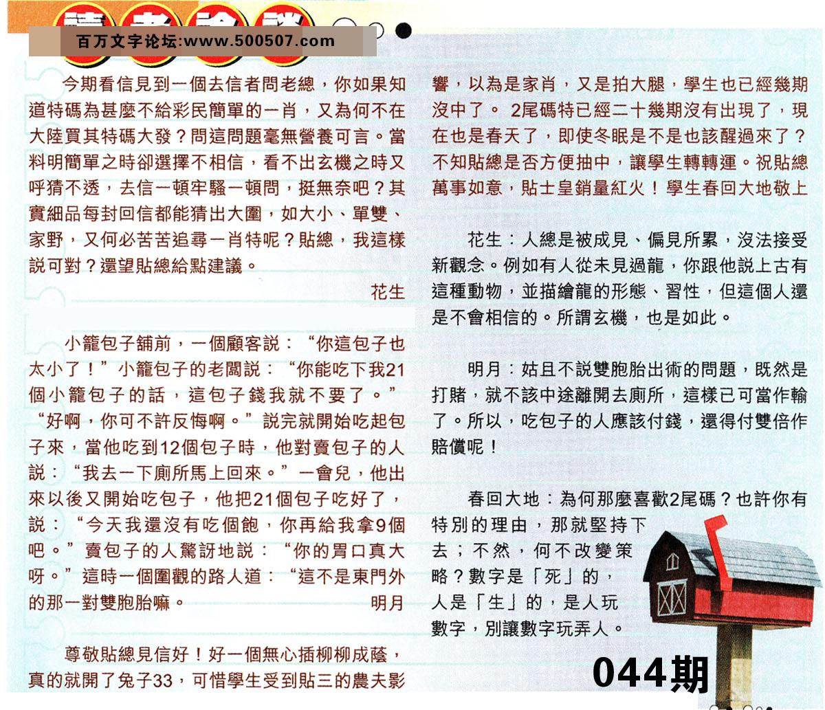 044期:彩民推荐貼信讀者論壇
