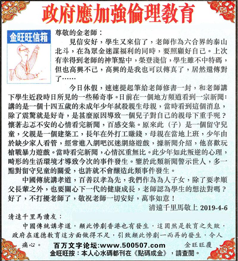 044期:金旺旺信箱彩民推荐→→《政府��加����理教育》