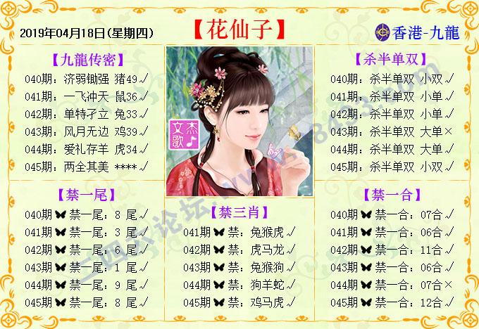 045期:花仙子