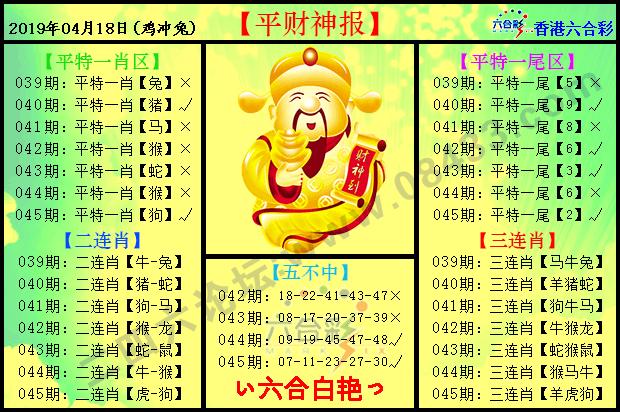 045期:平财神报