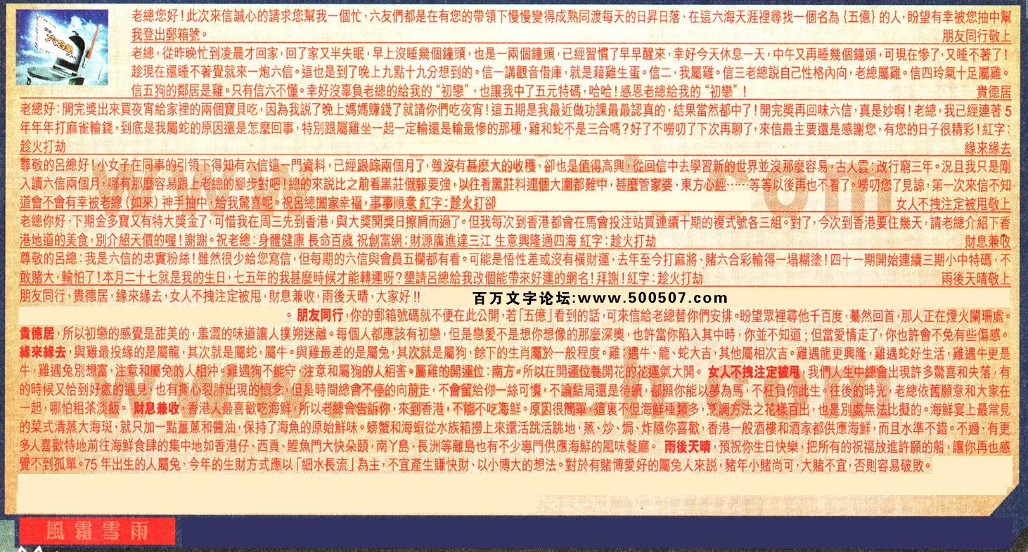 045期:彩民推荐六合皇信箱(�t字:�L霜雪雨)045期:37-32-30-47-39-28-T23(牛/红/水)