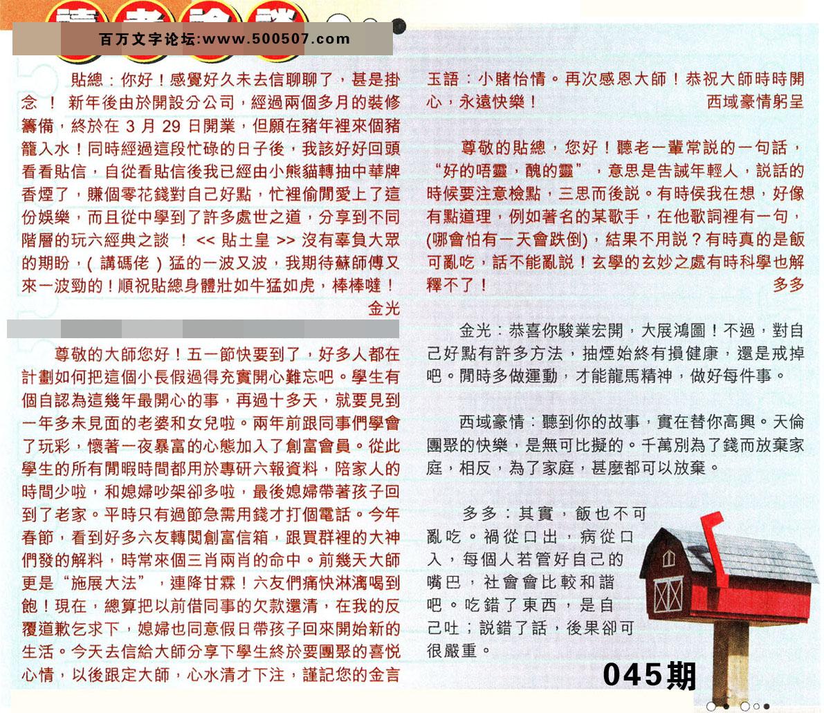 045期:彩民推荐�N信�x者���