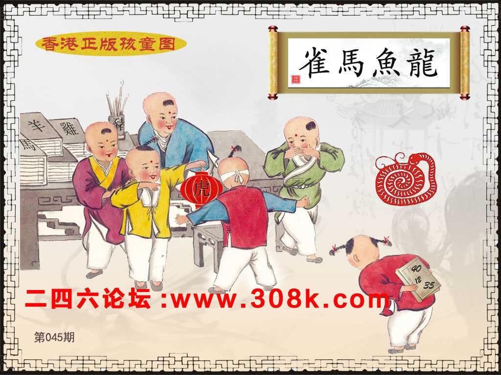第045期香港正版孩童图