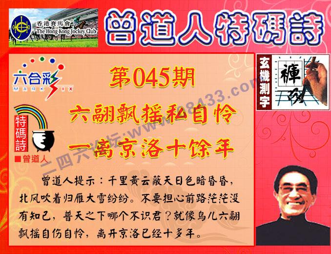 045期:香港正版射牌+曾道人特码诗