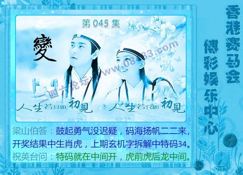 045期:西游记-宝莲灯-梁山伯玄机系列图