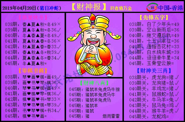045期:紫财神