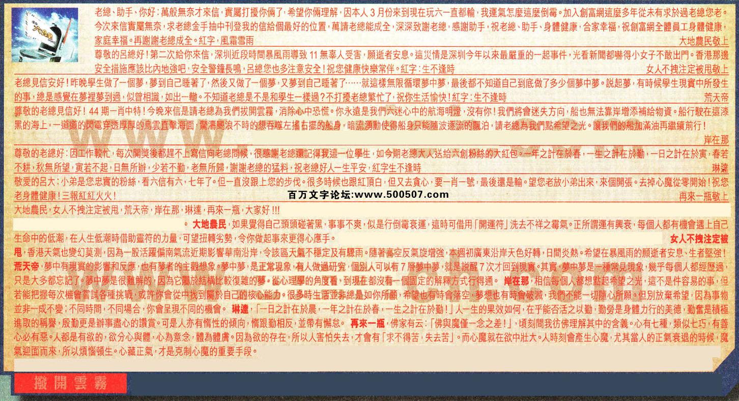 046期:彩民推荐六合皇信箱(�t字:�荛_��F)046期:21-11-28-34-18-13-T19(蛇/红/金)