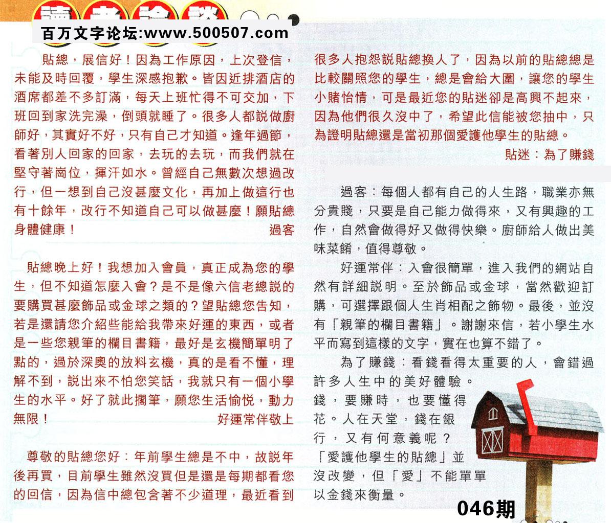 046期:彩民推荐�N信�x者���