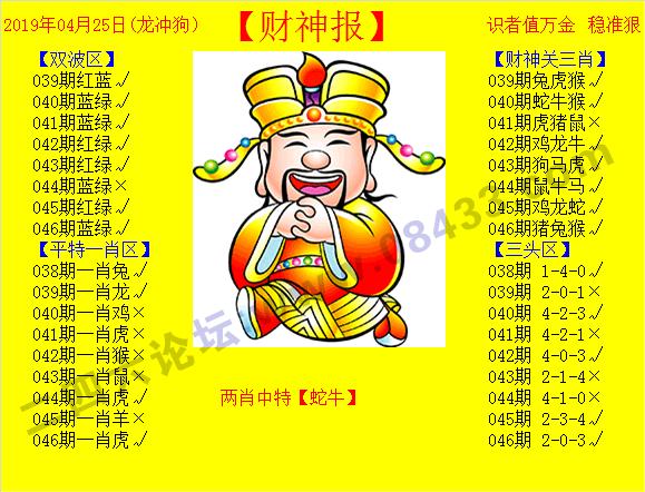 046期:黄色财神报