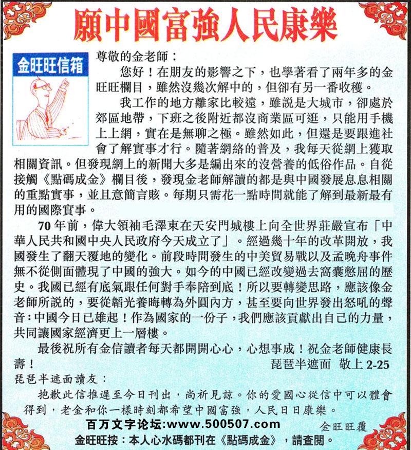 046期:金旺旺信箱彩民推荐→→《�中��富��人民康�贰�