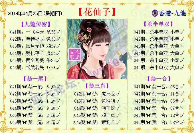 046期███:花仙子