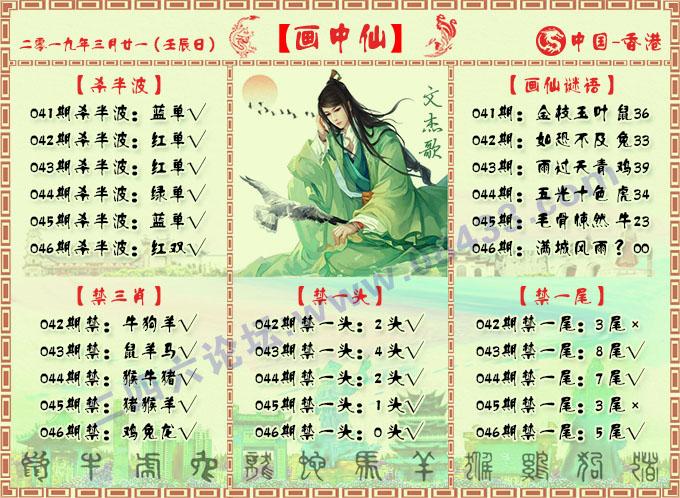 046期:画中仙