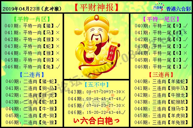 046期■■■:平财神报