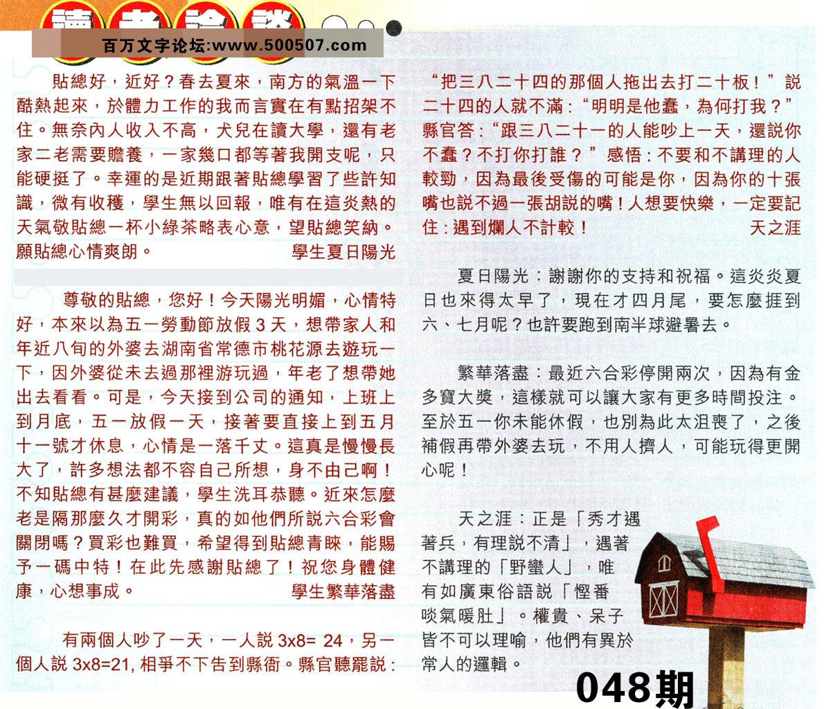 048期:彩民推荐�N信�x者���