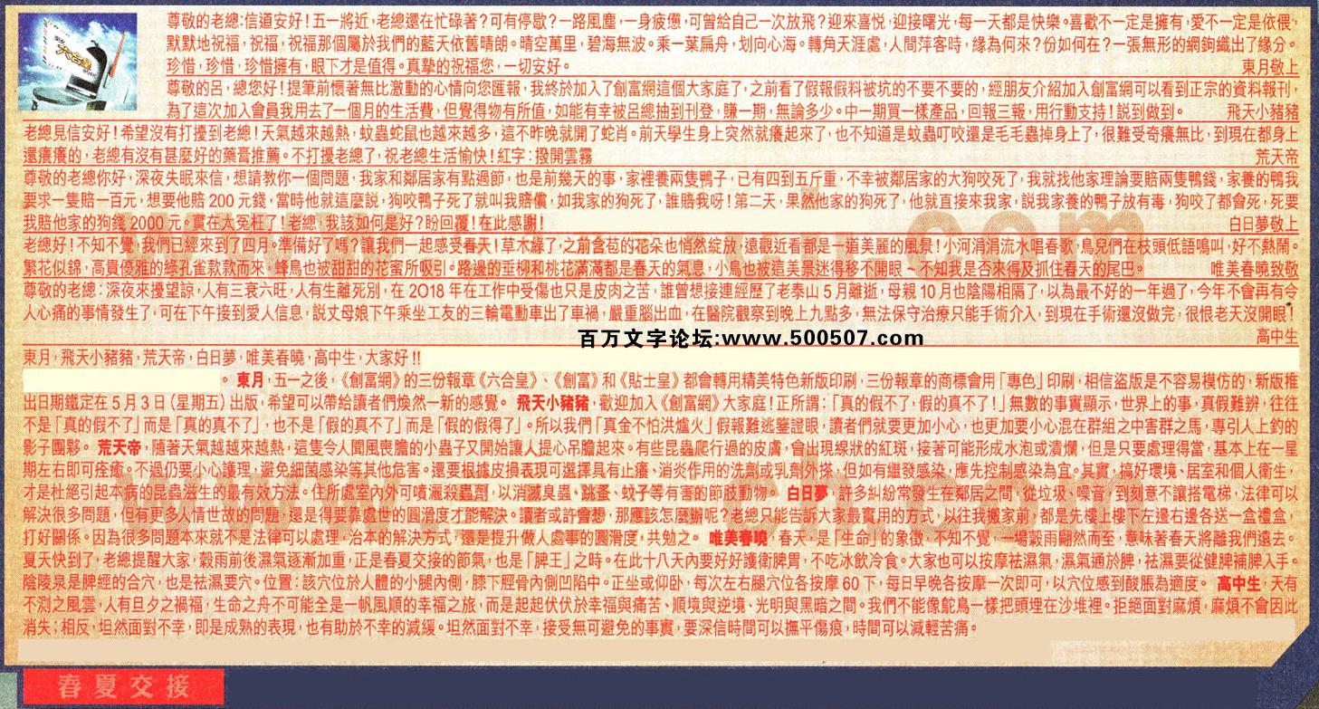 048期:彩民推荐六合皇信箱(�t字:春夏交接)048期:45-49-43-29-01-32-T05(羊/绿/金)