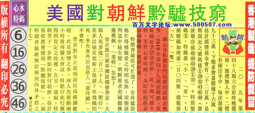 049期:金旺旺信箱彩民推荐→→《�u花姑娘・感� 人生》