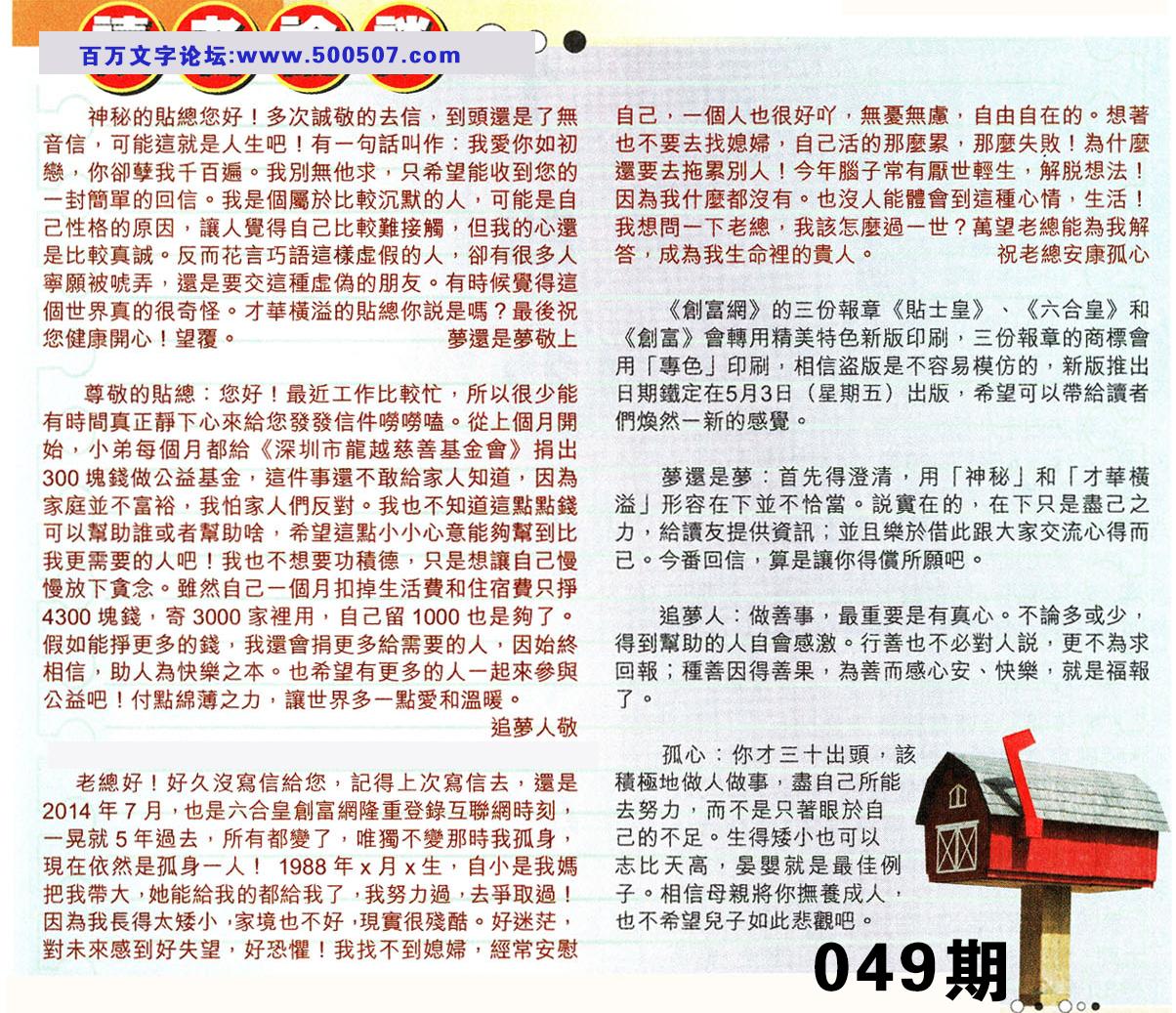 049期:彩民推荐�N信�x者���