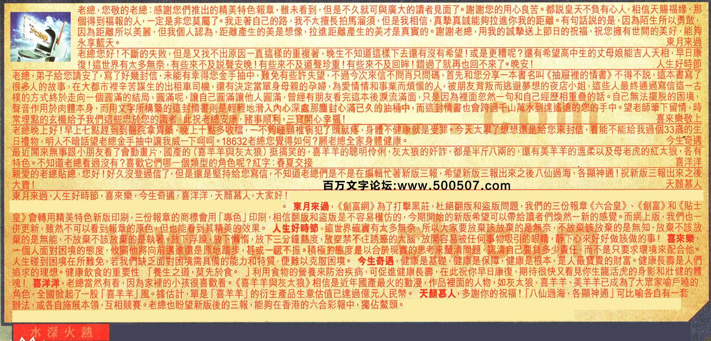 050期:彩民推荐六合皇信箱(�t字:水深火�幔�050期开奖结果:24-19-13-35-06-20-T43(蛇/绿/土)