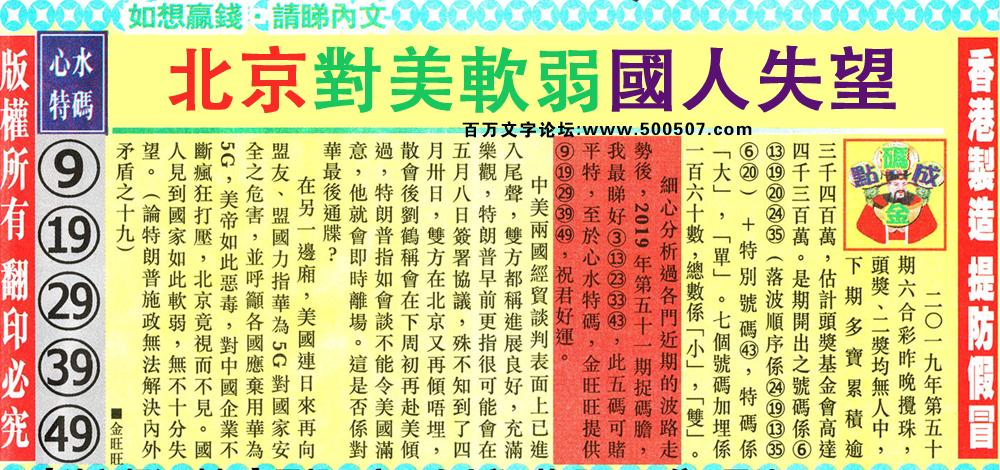 051期:金旺旺信箱彩民推荐→→《名字只是人��一��符�》