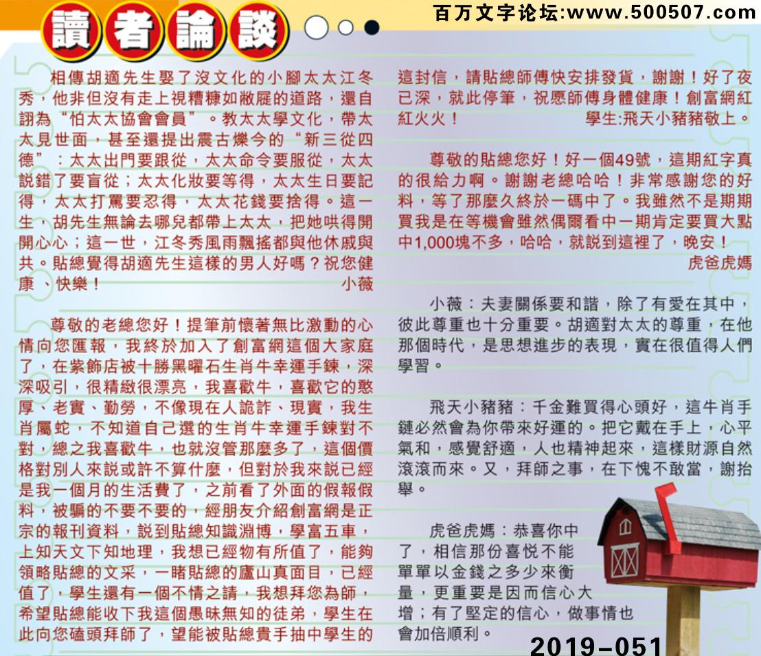 051期:彩民推荐�N信�x者���