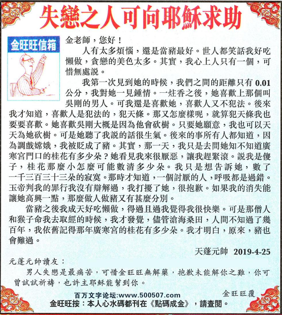 052期:金旺旺信箱彩民推荐→→《失�僦�人可向耶稣求助》
