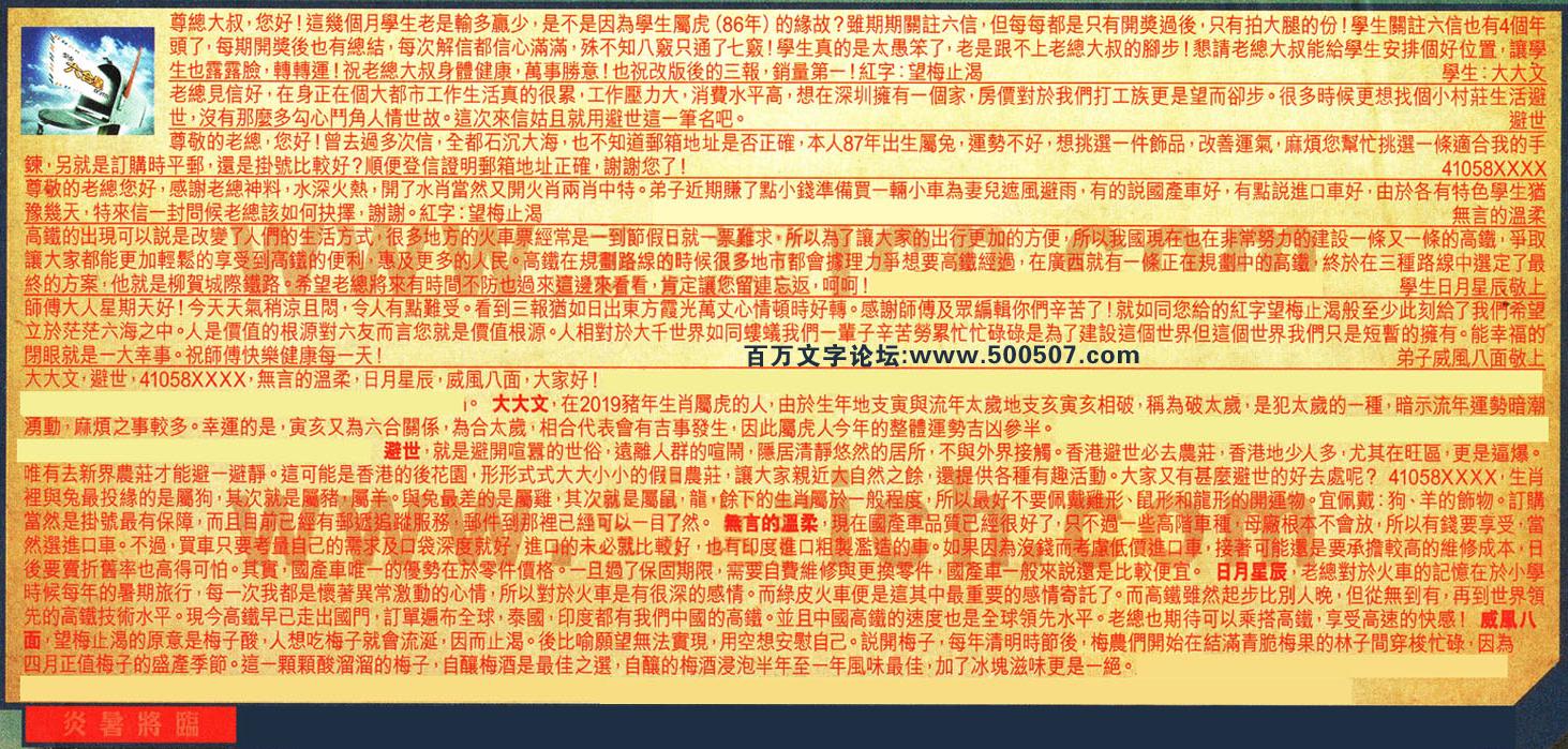 052期:彩民推荐六合皇信箱(�t字:炎暑�⑴R)052期开奖结果:29-05-04-32-24-03-T02(狗/红/木)
