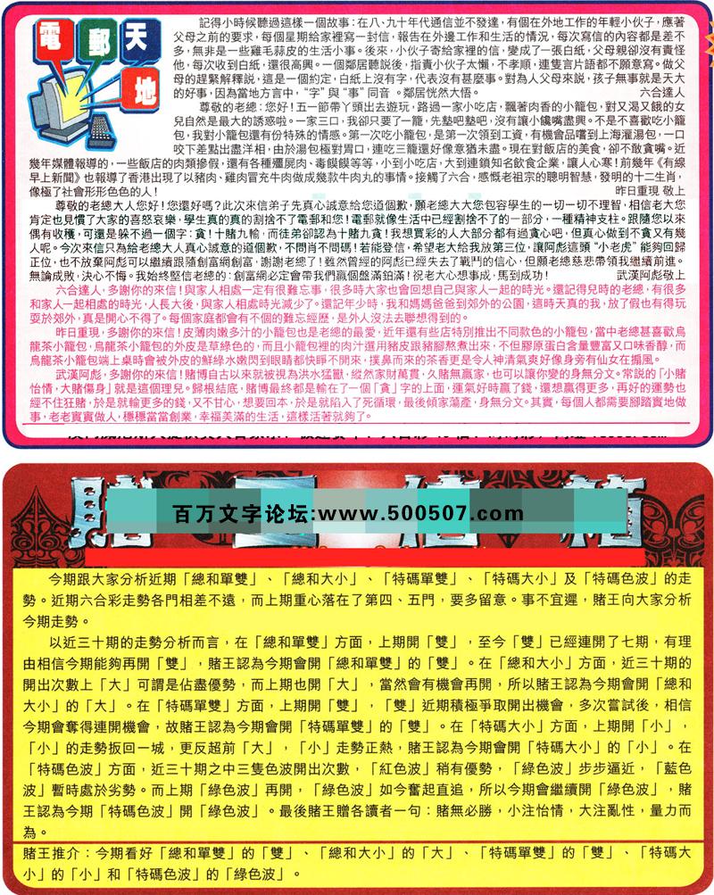052期:相入非非/捉生肖/七星图/好图乐翻天/藏宝图/发财玄机图/跑狗图/蛇蛋图/彩民提供