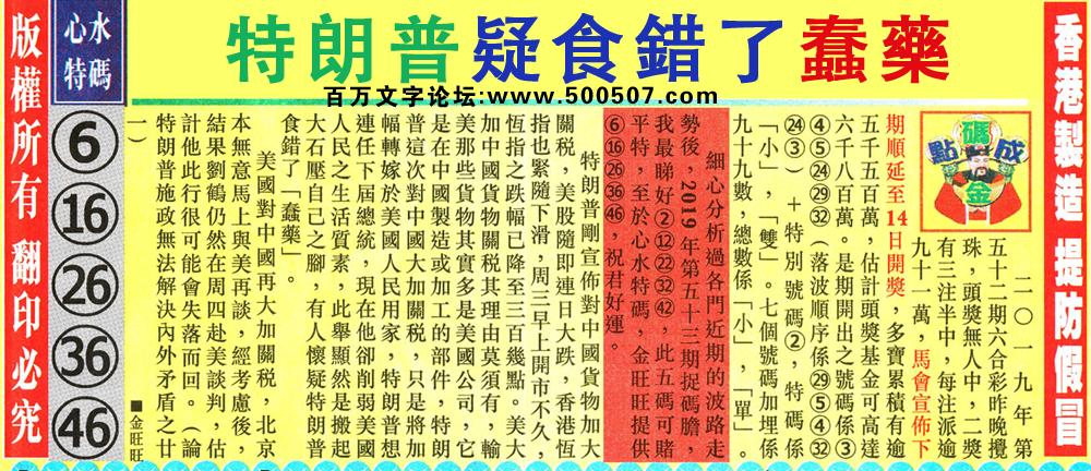 053期:金旺旺信箱彩民推荐→→《彩迷指大�追特蠢死》
