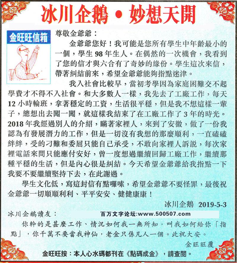 054期:金旺旺信箱彩民推荐→→《冰川企�Z・妙想天�_》