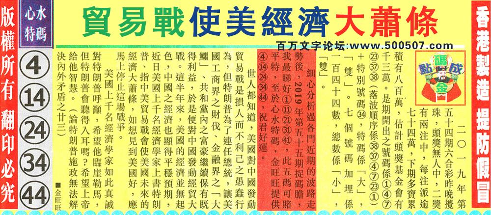 055期:金旺旺信箱彩民推荐→→《向前行�x友精�`情�L》