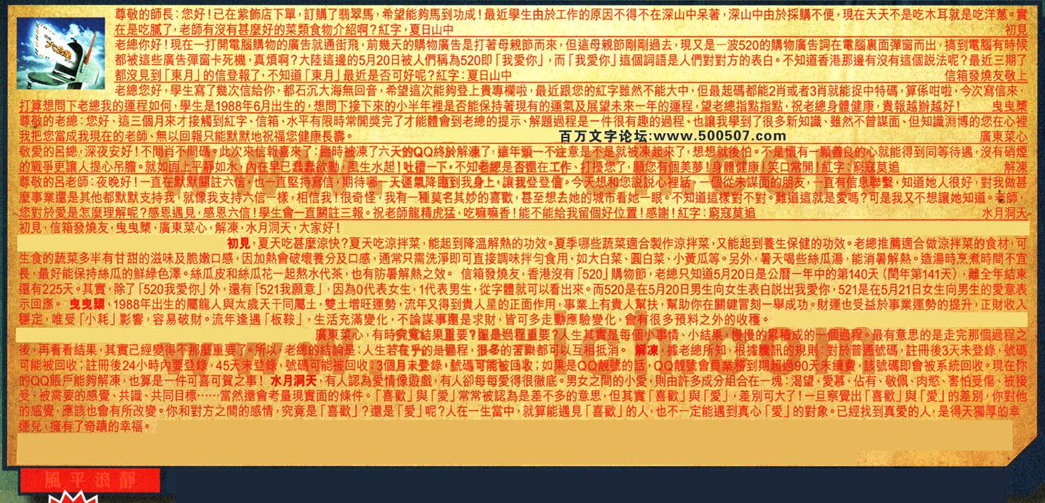 055期:彩民推荐六合皇信箱(�t字:�L平浪�o)055期开奖结果:09-41-02-01-16-30-T35(牛/红/金)