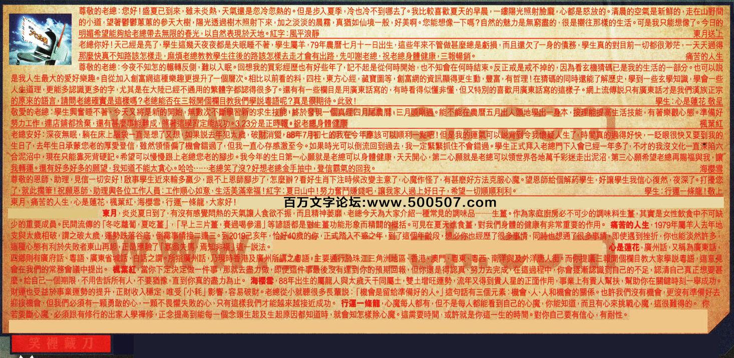 056期:彩民推荐六合皇信箱(�t字:笑�e藏刀)056期开奖结果:04-07-21-35-41-24-T18(马/红/木)