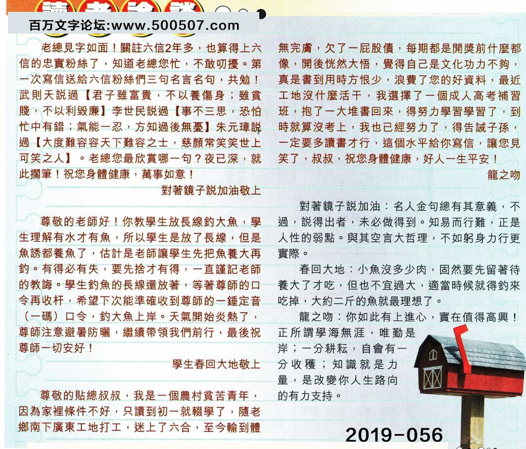 056期:彩民推荐�N信�x者���