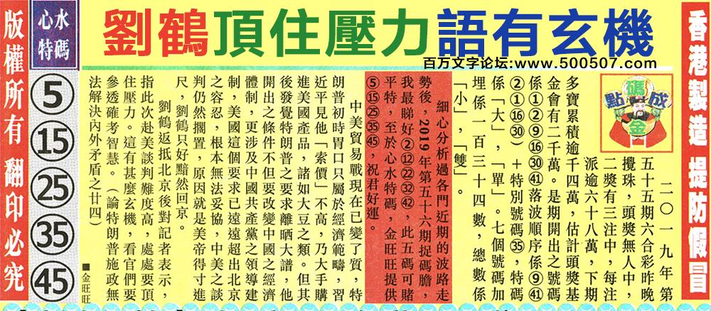 056期:金旺旺信箱彩民推荐→→《努力工作・方�樯喜摺�