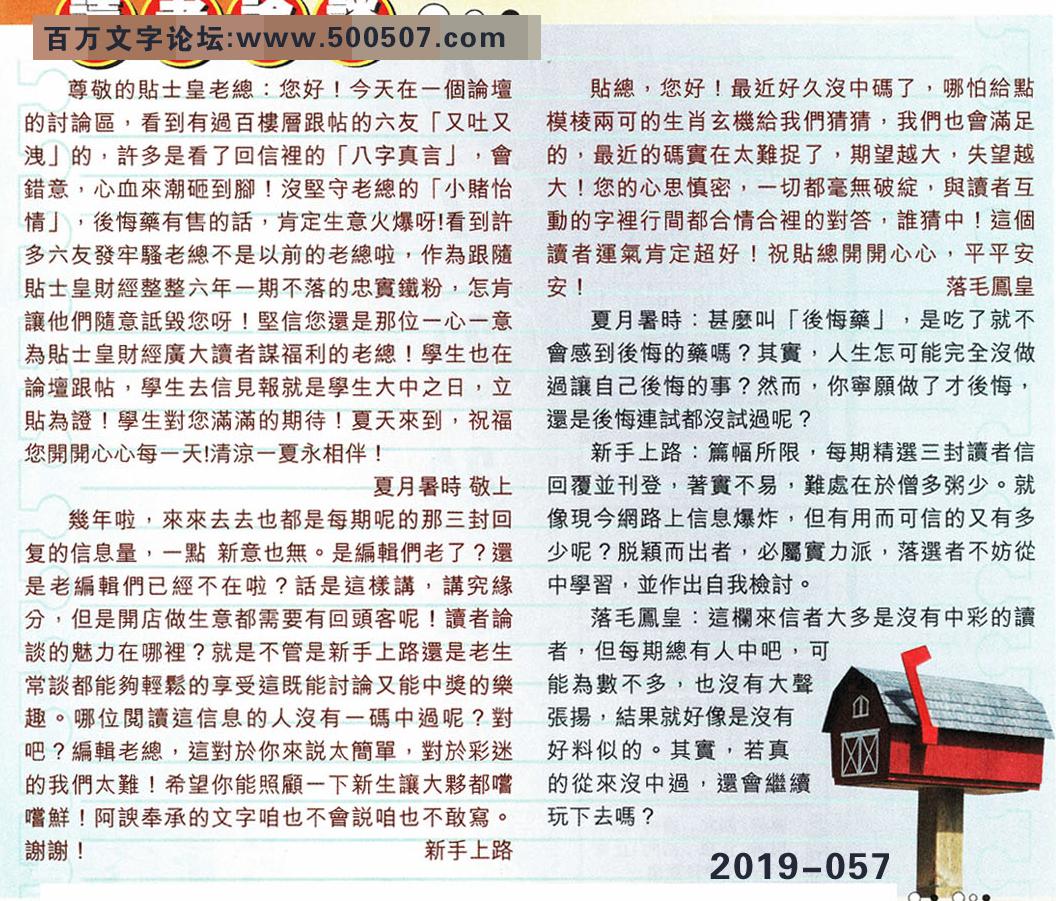 057期:彩民推荐�N信�x者���